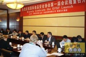 国际食品安全协会成立大会在京召开