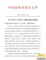 关于召开2010(第八届)中国猪业发展大会的通知