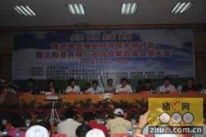 豫南地区猪业经济技术研讨会