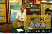 第九届中国鱼粉大会
