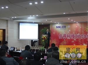 信得科技召开2010年优秀经销商年会