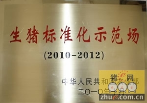 """谊发牧业荣获""""生猪标准化示范场""""称号"""