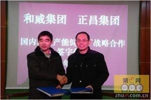 和威与正昌强强合作 引领中国饲料工业变革