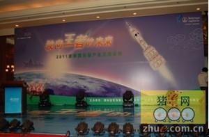 勃林格2011京津冀生猪产业发展论坛在京举行