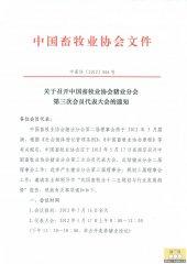 中国畜牧业协会猪业分会第三次会员代表大会
