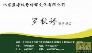 中国畜牧业展览会企业/人物专访邀请函