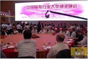 中国畜牧行业大型颁奖晚会千人晚宴盛况