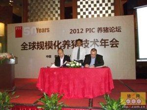 鑫四海-PIC100万头生猪产业体系合作签约仪式