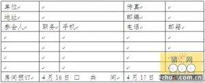 2013中国抗病营养理论与新技术高峰论坛