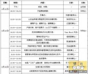 山东省第二十二届养猪培训暨第八届产销对接会日程安排
