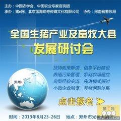 全国生猪产业及畜牧大县发展研讨会