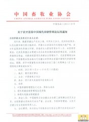 关于召开首届中国现代养猪管理论坛的通知