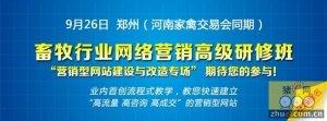 畜牧行业网络营销高级研修班(郑州)报名通知