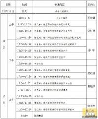 第七届南京农业大学畜牧兽医学术年会(第2轮)