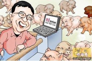 毛山发布就不再与丁磊结伙养猪的公开信