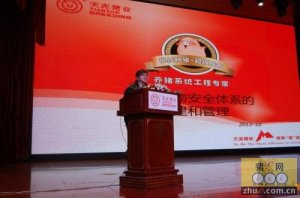 张任娜:猪场生物安全
