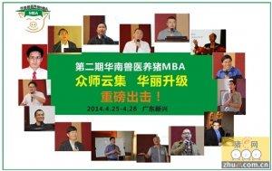 第二期华南兽医养猪MBA华丽升级,强势来袭!