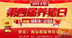 北京养猪育种中心协办第四届(2014)中国养猪日