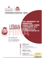 2014李曼中国养猪大会