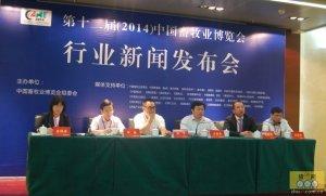 第十二届中国畜博会猪业专场新闻发布会顺利召开