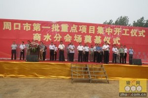 傲农集团年产30万吨高效生物饲料项目奠基仪式周口举行