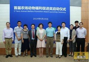 中国首个农场动物福利公益奖项启动
