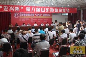 """第八届山东猪业博览会暨""""宏兴杯""""种猪拍卖会在济南召开"""