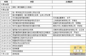 第一届(2014)中国养猪工程战略联盟代表大会暨高效型猪场建设论坛通知