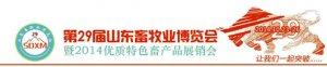 第29届山东畜牧业博览会
