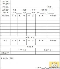 """关于举办""""太平杯""""河南省第六届 种猪展销会的正式通知"""