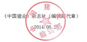 """关于召开""""2014年中国猪业科技创新 与可持续发展大会""""的通知"""