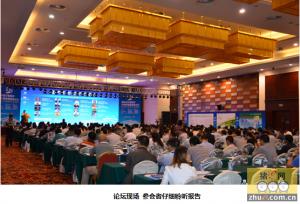 第二届国际母仔猪营养与饲养管理高峰论坛圆满落幕
