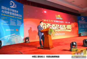 """""""中国好猪料・第二季""""颁奖典礼隆重谢幕"""
