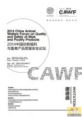 2014中国动物福利与畜禽产品质量安全论坛邀请函