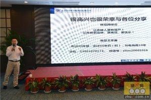 猪易网2015年电商战略合作签约仪式隆重举行