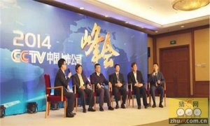 新希望集团董事长刘永好出席2014CCTV中国上市公司峰会