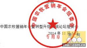 第三届中国农牧营销年会暨转型升级实战论坛 邀 请 函