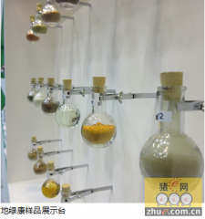 地绿康携植物性饲料添加剂产品精彩亮相EuroTier 2014