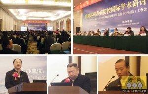 猪圆环病毒病防控国际学术研讨会在武汉胜利召开