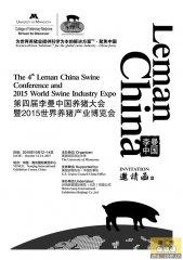 第四届李曼中国养猪大会暨2015年世界养猪产业博览会