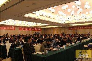 第一届《中岸.新南方战略合作伙伴健康养猪芙蓉论坛》在长沙胜利召开