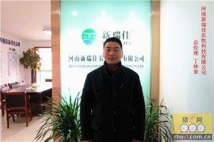 河南新瑞佳农牧科技有限公司