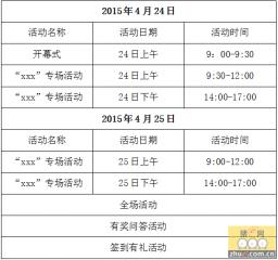 第一届(2015)中国饲料电商日活动通知