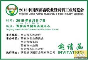 2015中国西部畜牧业暨饲料工业展览会