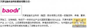 2014中国畜牧行业最佳雇主/十佳优秀HR经理人评选名单揭晓