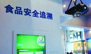 上海将建食品安全信息追溯平台倒逼食品安全