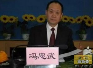 农业部兽医局局长冯忠武:兽医工作有了新定位