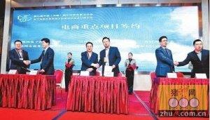 """河南""""互联网+农村""""电商应用项目启动"""
