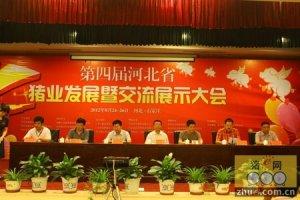 第七届河北省猪业发展暨交流展示大会(唐山站)邀请函