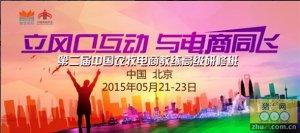 第二届中国农牧电商教练高级研修班邀请函